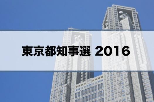東京都知事選挙と日経平均株価